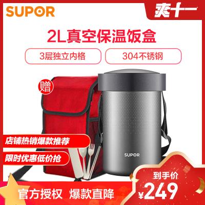 蘇泊爾(SUPOR)保溫飯盒304不銹鋼保溫桶保溫2L真空便當盒3層魔法便攜帶蓋成人家用學生保溫提鍋KF20H1