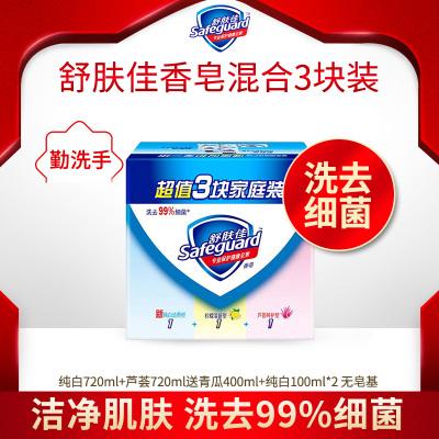 舒膚佳香皂肥皂混合3塊裝115g*3 純白清香+檸檬清新+蘆薈呵護 溫和清潔 健康除菌 洗去99%細菌 新老裝隨機發貨
