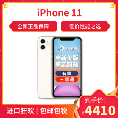 Apple/苹果 iPhone11 64G 白色 移动联通电信4G全网通手机 有锁全新机 美版单卡 2019年新品