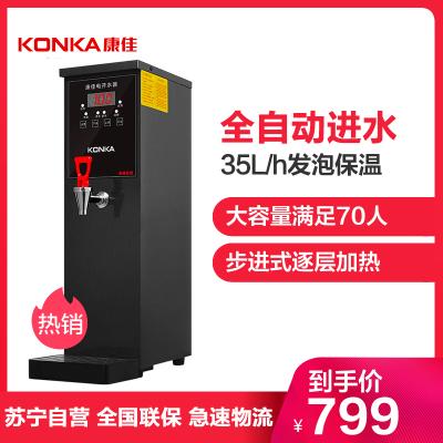 康佳(KONKA) KW-352 全自動開水器商用吧臺機奶茶店步進式開水機家用2KW不銹鋼內膽燒水爐茶吧飲水機