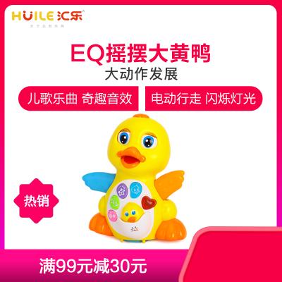 匯樂玩具(HUILE TOYS)EQ搖擺大黃鴨 808 音樂電動益智/鴨子嬰幼兒會跑會跳舞 塑料/1-2歲