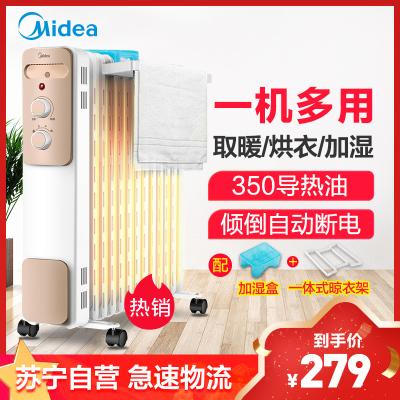 美的(Midea) 取暖器油汀 HY22M 13片2200W 大面積散熱片 傾倒斷電 適用20-25㎡ 電暖氣家用暖氣機