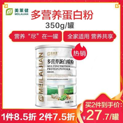 美莱健 多营养蛋白质粉350g/罐 植物大豆中老年奶粉营养品代餐粉