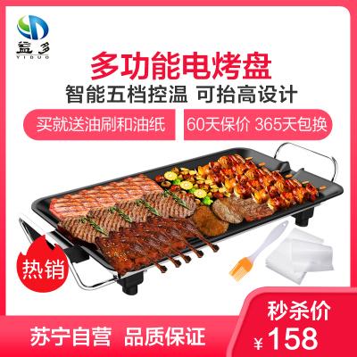 益多001D 電燒烤爐韓式家用不粘電烤爐無煙電烤盤不銹鋼管多功能電烤盤鐵板燒 烤肉鍋/煎烤機 機械式操作 特大號
