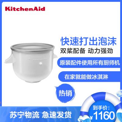 KitchenAid 冰激凌桶冰淇淋制作機 KA廚師機通用配件5KICA0WH