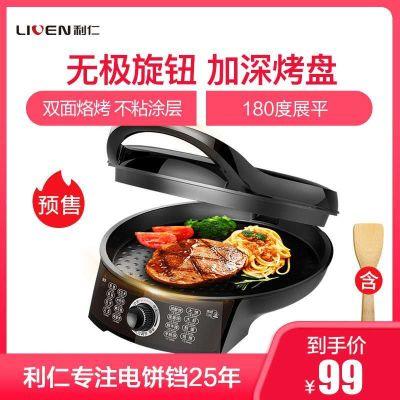 利仁(Liven)電餅鐺LR-X2901海貝家用上下盤加熱烙餅鍋不粘涂層180度展開懸浮 煎烤機不可拆洗28cm烤盤