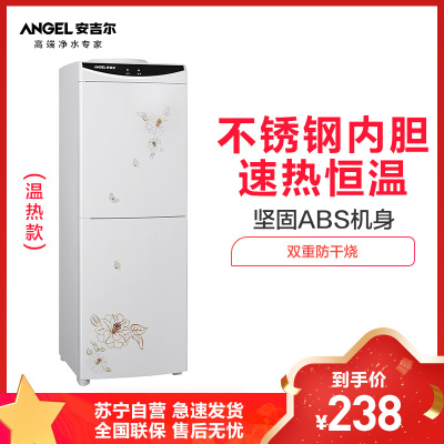 安吉爾(ANGEL)飲水機立式柜式溫熱型飲水機飲水器Y1263LK-C 350W 294×283×845