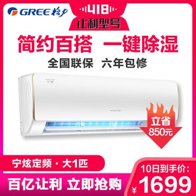 格力(GREE)大1匹 定頻 KFR-26GW/NhDcD3 寧炫 冷暖家用空調掛機