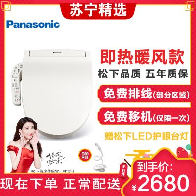 松下(Panasonic)智能马桶盖坐便器盖板流支持便圈加热即热式暖风款洁身器DL-PH25CWS