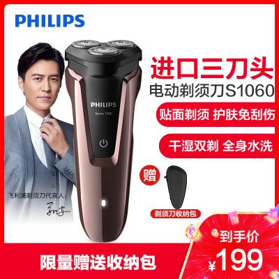 飛利浦(Philips)電動剃須刀S1060玫瑰金 旋轉式三刀頭男士胡須刀 充電式電須刀 進口刀頭自動研磨 全身水洗