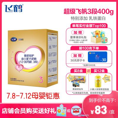 飛鶴(FIRMUS) 超級飛帆 臻愛倍護 幼兒配方奶粉 3段400克盒裝(12-36個月適用)