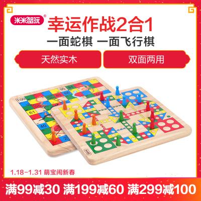 米米智玩 儿童益智大号二合一蛇棋飞行棋木制多功能棋游戏亲子玩具