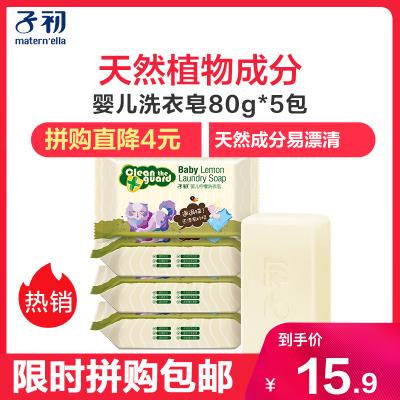 子初嬰兒檸檬洗衣皂80g*5寶寶肥皂尿布皂不傷手母嬰幼兒童洗衣皂
