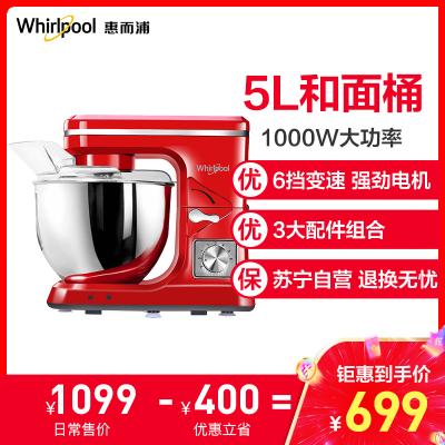 惠而浦(Whirlpool)廚師機 WBL-MS503M紅色家用和面機多功能揉面機攪拌機打蛋器鮮奶機