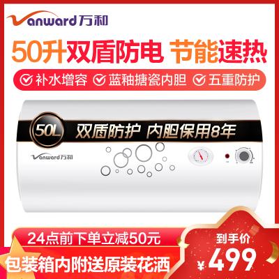 萬和(Vanward)50升旋鈕式電熱水器E50-Q1W1 適用2-3人