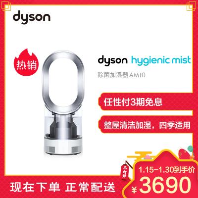 戴森(Dyson) AM10 加湿器 风扇 原装进口 ??厥?高效除菌 3L水箱 循环湿润 智能湿度控制 白色