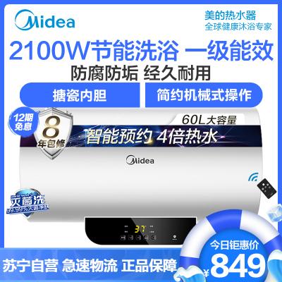 美的(Midea) 60升 電熱水器 家用 F6021-T1(Y) 2100W加熱 一級節能 4倍熱水 遙控預約洗浴