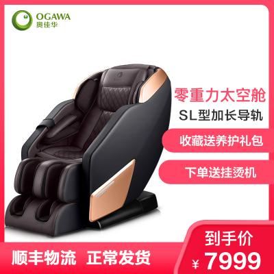 奧佳華(OGAWA)OG-7118按摩椅零重力太空艙SL導軌家用全身按摩沙發零靠墻全自動按摩椅 棕色