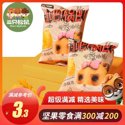 【三只松鼠_小米锅巴60g】休闲零食特产传统小吃麻辣小米锅巴麻辣味