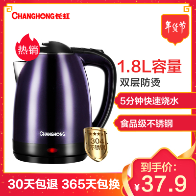 长虹(CHANGHONG) 电水壶CSH-18Y23家用电热水壶 防干烧双层防烫304食品级不锈钢烧水壶 紫色1.8L