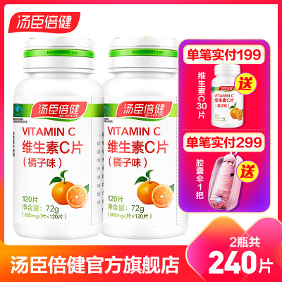【240片】湯臣倍健維生素C橘子味120片*2瓶 補充VC成人維生素C 維C