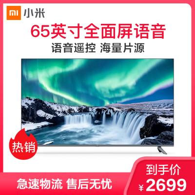 小米(MI)全面屏電視65英寸E65C 4K超高清HDR 人工智能語音 網絡液晶平板電視機L65M5-EC