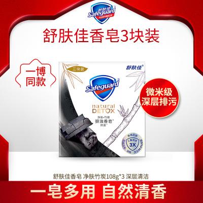 舒肤佳香皂 净肤竹炭108gX3 促进角质软化 深层清洁 排浊 洁面沐浴洗手通用