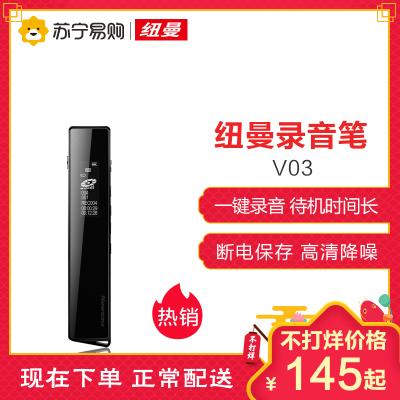 【苏宁自营】 纽曼(Newsmy)V03 8G(黑色/哑黑)微型 会议 执法取证 采访学习专业录音笔 MP3播放器