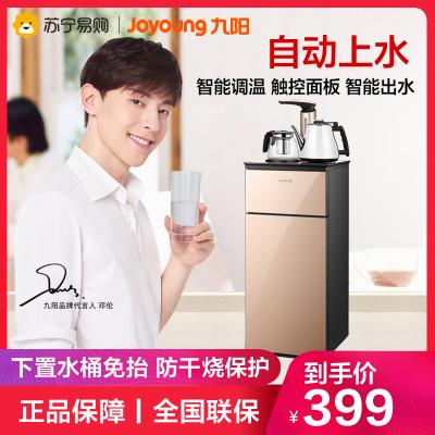 九陽(Joyoung)立式溫熱型家用飲水機多功能冷熱下置水桶全自動上水桶裝水智能小型茶吧機 高端溫熱款 JCM02