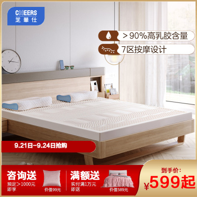 芝華仕(CHEERS)芝華仕天然泰國乳膠墊家居1.8m1.5米1.2兒童學生抑菌防螨床墊薄家用雙人D024