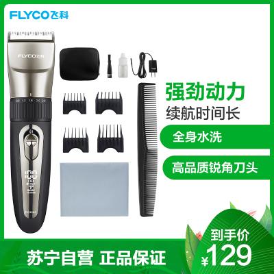 飛科(FLYCO)電動理發器 FC5908 兒童成人理發器電推剪電推子充電動嬰兒理發剪