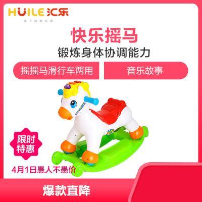 匯樂玩具(HUILE TOYS)快樂搖馬 987 兒童音樂小木馬搖搖馬/滑行車搖搖車兩用玩具 18個月