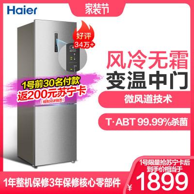 海爾(Haier)BCD-258WDPM 258升三門冰箱,風冷無霜 中門可變溫 TABT殺菌大冷凍力空間 家用電冰箱