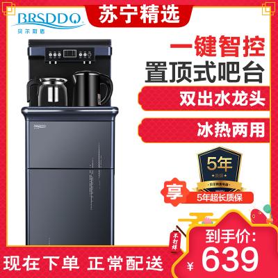 贝尔斯盾(BRSDDQ)饮水机BRSD-38藏青色冷热型 立式全自动上水智能家用更美的桶装水冷热制茶吧机下置水桶办公室用