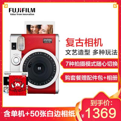 富士(FUJIFILM)INSTAX 拍立得 相机 一次成像胶片相机mini90 典藏红 含50张富士小尺寸相纸