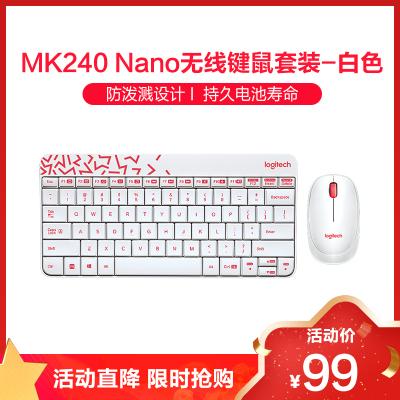 羅技(Logitech)MK240 Nano無線鍵鼠套裝鍵盤鼠標女生男生家用游戲商務辦公迷你靜音筆記本臺式機通用 白色