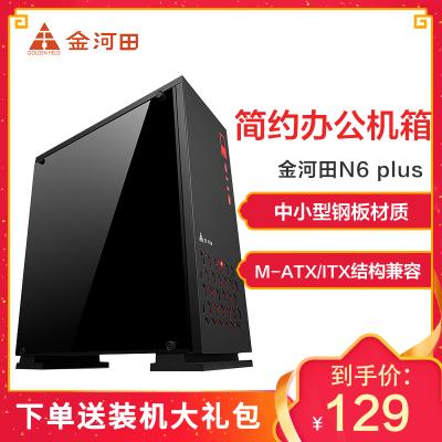 金河田预见N6PLUS台式电脑机箱、游戏侧透背线M-ATX黑色组装机箱空箱