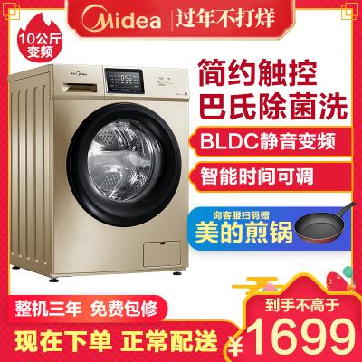 美的(Midea)MG100V31DG5 10公斤全自动变频滚筒洗脱一体洗衣机 BLDC静音变频 巴氏除菌洗 家用金色