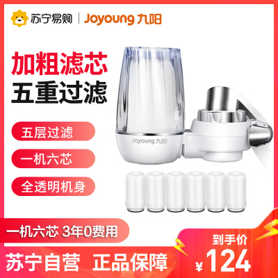 九陽Joyoung )凈水器自營家用 水龍頭過濾器 自來水凈水機廚房凈化器濾水器T02 1機6芯