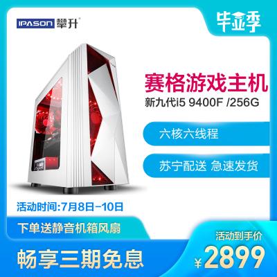攀升 賽格 游戲臺式電腦主機(新九代i5-9400F 8GB GTX1650 4G獨顯 256G SSD高速固態)游戲電腦臺式機整機 組裝電腦高端游戲電腦臺式機 臺式電腦主機
