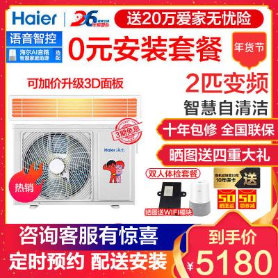 【热卖】海尔/Haier 2匹风管机一拖一变频自清洁家用客厅中央空调KFRD-52NW/32FCA22(变频星)