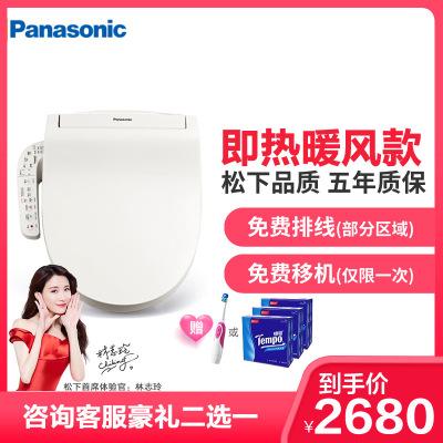 松下(Panasonic)智能马桶盖板DL-PH25CWS坐便器盖板流支持便圈加热即热式暖风款洁身器