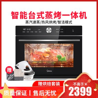 美的(Midea) 電烤箱S5-L300E烤箱  家用一體機 蒸烤臺式 智能烘焙蒸箱烤箱 低溫發酵;蒸烤合一 蒸烤一體機
