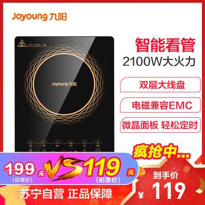 九陽(Joyoung) 電磁爐C21-SCA833-A4 微晶面板智能觸屏EMC認證2100w大火力6D防水