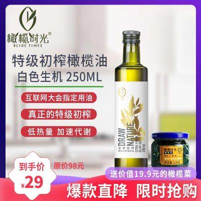 【預售款隔天發貨】橄欖時光【特級初榨250ML白生機橄欖油】中式炒菜 涼拌沙拉烹煮 健康天然營養非轉基因清淡低脂酸減肥