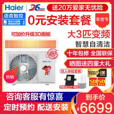 【热卖】海尔Haier大3匹风管机一拖一变频自清洁家用客厅中央空调KFRD-72NW/34FDA22(变频星)三菱电机