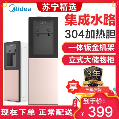 美的(Midea)饮水机立式家用双封闭门冷热型饮水机 茶吧机YD1616S-X