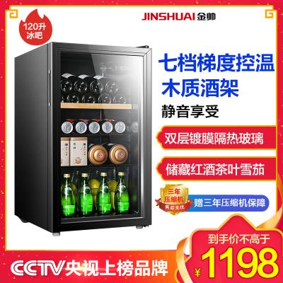 金帅(JINSHUAI) BC-120JC 120升家用办公冰箱 侧开门冷藏 商务冰吧 水果保鲜 冷藏柜 红酒柜 茶叶柜