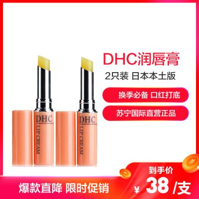 【2只裝】DHC潤唇膏減淡唇紋持久保濕滋潤防干裂1.5g