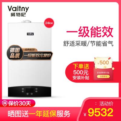 威特尼(Vaitny) 24KW冷凝式壁挂炉 NX系列 采暖炉热水器两用(天然气)一级能效高端配件100-180㎡